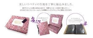 画像1: リバティ・アート・ファブリック/アルバム BOX